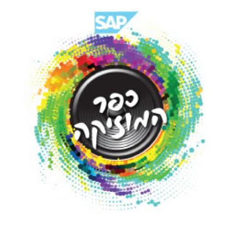 כפר המוזיקה SAP