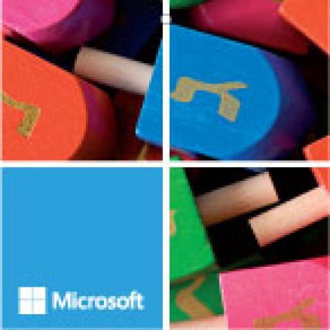 Microsoft חנוכה