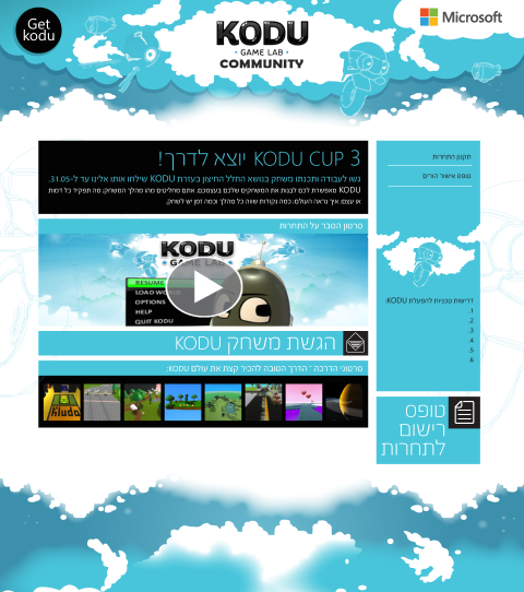 עיצוב דף נחיתה KODU Microsoft