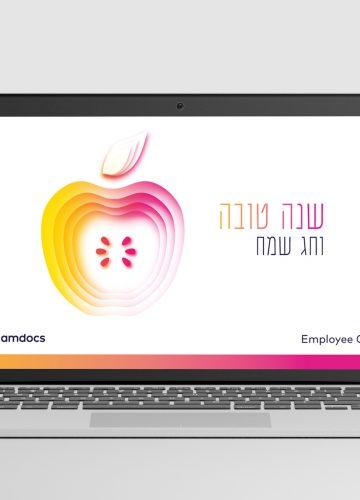 תקשור פנים ארגוני שנה טובה אמדוקס | Internal communication design Amdocs