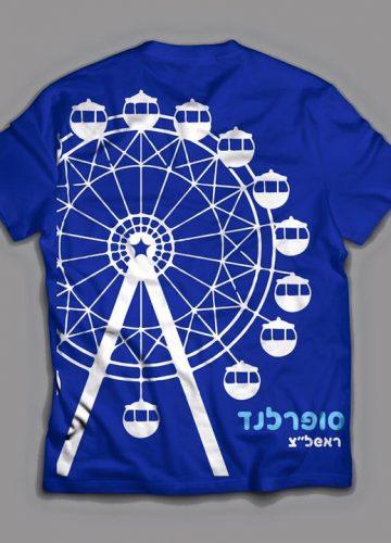 עיצוב חולצות לונה פארק וסופרלנד
