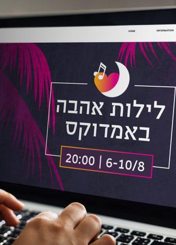 מיתוג אירוע לילות אהבה באמדוקס | Corporate event branding at Amdocs